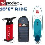 2017 パドルボード RED PADDLE ALL ROUND RIDE 10'8 / レッドパドル ライド サップ SUP インフレータブル