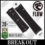 16-17 FLOW / フロー WHITEOUT ホワイトアウト メンズ スノーボード 板 2017 型落ち