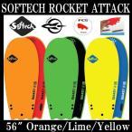 """ソフテック サーフボード SOFTECH ROCKET ATTACK 56"""" ショートボード ソフトボード 子供用 大人ORANGE LIME YELLOW 3色"""