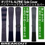 BREAKOUT / アルペン ニットソールカバー ALPINE Sole Cover ハンマー対応 2サイズ