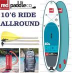2017 パドルボード RED PADDLE ALL ROUND RIDE 10'6 / レッドパドル ライド サップ SUP インフレータブル
