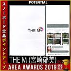 THE M(宮崎郁美シグネチャームービー) スノーボード DVD カービング HOWTO 16-17 メール便送料無料 型落ち