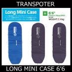 TRANSPORTER / トランスポーター サーフボード用6'6 ロングミニケース TSF45M