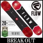 16-17 FLOW / フロー VERVE バーブ グラトリ メンズ スノーボード 板 2017 型落ち