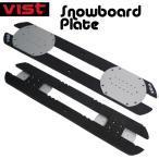16-17 VIST SNOWBOARD PLATE ビストプレート ALPINE RACE スノーボード用プレート 在庫あります
