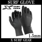 X-SURF GEAR エックスサーフギア SURF GLOVE 1.5mm / サーフィン サーフグローブ 防寒 ウェットスーツ メール便送料無料