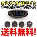 エアモニX(エアモニ エックス) タイヤ空気圧センサー・モニターのエアモニX