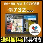 ポータルカーナビ YPB732 7インチ 8GB内蔵メモリ 2016年春版最新地図搭載 MOGGY