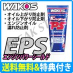 ワコーズ EPS エンジンパワーシールド コーティング剤 E171 280ml