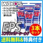 ワコーズ EPS エンジンパワーシールド コーティング剤 E171 280ml×3本セット