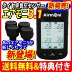 エアモニ3.1(Airmoni3.1) タイヤ空気圧センサー・モニターのエアモニ3.1