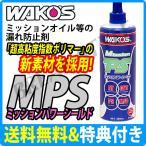 ワコーズ MPS ミッションパワーシールド G133 350ml