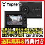 ユピテル ドライブレコーダー DRY-ST1500c Gセンサー&動体検知機能搭載