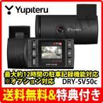 ショッピングドライブレコーダー ユピテル ドライブレコーダー DRY-SV50c Gセンサー搭載