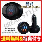 (即納OK)電圧計 温度計 USB充電ポート付 シガー ボルテージメーター