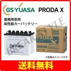 GS YUASA   ジーエスユアサ   国産車バッテリー   PRODA NEO   PRN 85D26R