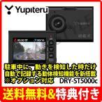 ショッピングドライブレコーダー (即納OK)ユピテル ドライブレコーダー DRY-ST5000c Gセンサー&動体検知機能搭載
