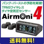 (1月下旬〜2月予約受付中)Airmoni4 エアモニ4 TPMS ワイヤレス タイヤ空気圧センサー 4輪用