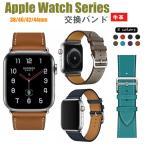 アップルウォッチ バンド 本革 Series1/2/3/4/5/SE/6対応 牛革 高品質 おしゃれ ビジネス 多色 44mm 40mm 42mm 38mm対応 Apple Watchベルト 交換ベルト