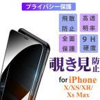 iPhoneX Xs XR Max 覗き見防止 強化ガラスフィルム スマホ液晶保護フィルム IPHONE X XS XR MAX 保護フィルム プライバシー保護 アイフォン x xs xr max