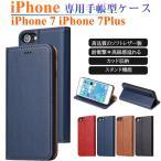 iPhone7 Plus 13 Mini Pro Max 財布型ケース マグネット アイフォン 7 プラス 保護ケース 携帯ケース IPHONE 7PLUS 手帳型ケース カード収納 全面保護