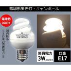 電球形蛍光灯 超省エネ CIS キャンボ-ル 電球色 100V 3W 20W形 口金 E17 2600K 寿命8000時間