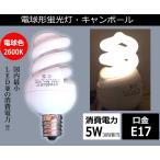 電球形蛍光灯 超省エネ CIS ランプ キャンボ-ル 電球色 100V 5W 30W形 口金 E17 2700K 寿命8000時間
