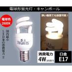電球形蛍光灯 超省エネ CIS ランプ キャンボ-ル 電球色 100V 4W 30W形 口金 E17 2700K 寿命8000時間 EFDmini4EL