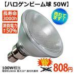 ビーム球 50W 100W形 ハロゲン ランプ 電球 口金E26 散光形 屋内外 省エネ 長寿命 JDR110V50WK12F