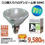 セット割 ビーム球 ハロゲン ランプ 50W 100W形 電球 口金E26 散光形 屋内外可 省エネ 長寿命 JDR110V50WK12F
