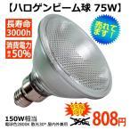 ハロゲン ビーム球 75W 150W形 ランプ 電球 口金E26 散光形 屋内外 省エネ 長寿命 JDR110V75WK12F