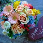 フラワーアレンジ おまかせフラワーアレンジメメント 誕生日や記念日には人気NO.1アイテム