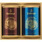 ダルマイヤー コーヒーギフトセット DGS−19