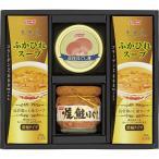 ニッスイ 缶詰・びん詰・ふかひれスープセット KBS-20C  内祝い ギフト 出産 結婚 快気 法事