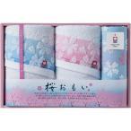 【50%OFF 包装・のし無料】今治製タオル 桜おもい フェイスタオル2P&ウォッシュタオル IM2517