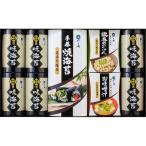 【50%OFF 包装・のし無料】[お届け1月中旬以降]やま磯 卓上味海苔バラエティセット KS-50