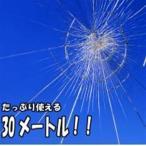 リンテックコマース防災・防犯対策フィルム92cmX30m巻クリアーHGS-10R