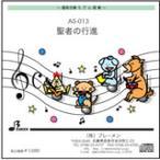 器楽合奏楽譜 AS-013「聖者の行進」用 参考音源CD