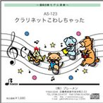 器楽合奏楽譜 AS-123「クラリネットをこわしちゃった」用 参考音源CD
