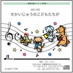 器楽合奏楽譜 AS-141「せかいじゅうのこどもたちが」用 参考音源CD