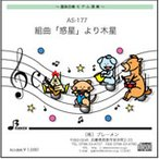 器楽合奏楽譜 AS-177「組曲「惑星」より 木星」用 参考音源CD
