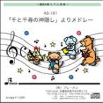 器楽合奏楽譜 AS-181「「千と千尋の神隠し」よりメドレー」用 参考音源CD