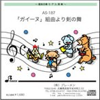 器楽合奏楽譜 AS-187「「ガイーヌ」組曲より 剣の舞」用 参考音源CD