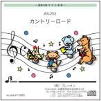 器楽合奏楽譜 AS-251「カントリーロード」用 参考音源CD