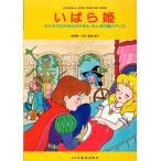 楽譜/幼児保育/こどものミュージカル(学芸会・おゆうぎ会用)/いばら姫