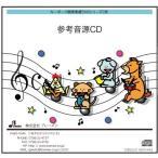キーボード鼓隊楽譜 MS-182「海の声」用 参考音源CD
