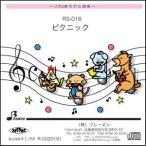 リズム奏楽譜 RS-016「ピクニック」用 参考音源CD