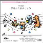 リズム奏楽譜 RS-057「手をたたきましょう」用 参考音源CD