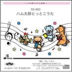 リズム奏楽譜 RS-060「ハム太郎とっとこうた」用 参考音源CD