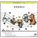 和太鼓合奏楽譜 WA-024「風になりたい」用 参考音源CD